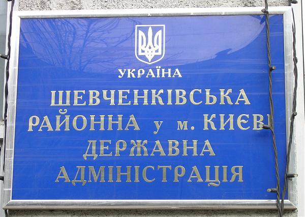 Зімін, РДА, Шевченківський район